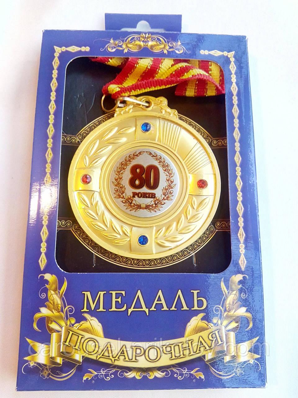 Медаль ювілейна 80 років