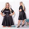 Р 50-60 Кожаное короткое платье с расклешенной юбкой Батал 23295
