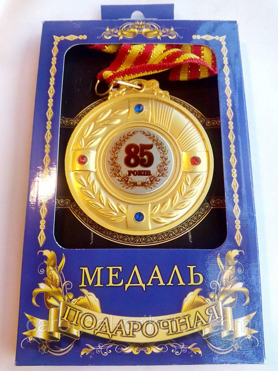 Медаль юбилейная 85 років