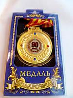 Медаль юбилейная 90 років
