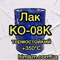 Лак КО-08к термостойкий, 45кг