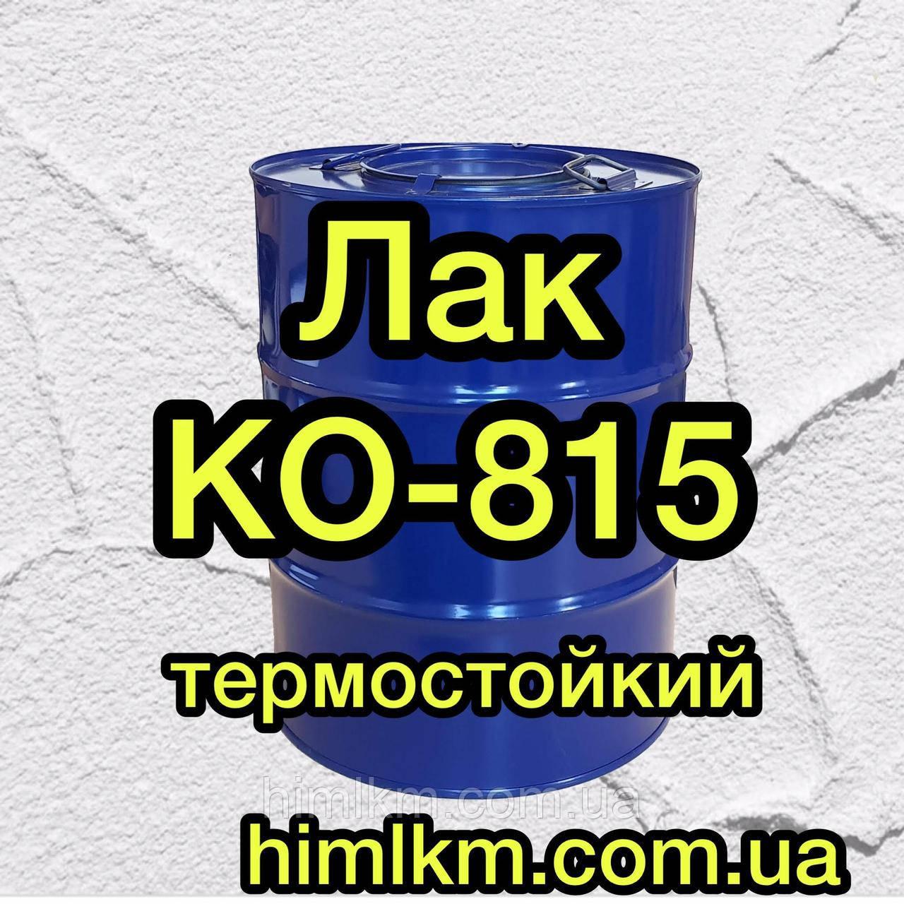 Лак КО-815 термостійкий, 45кг