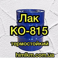Лак КО-815 термостійкий, 45кг, фото 1