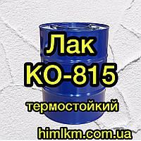 Лак КО-815 термостойкий, 45кг