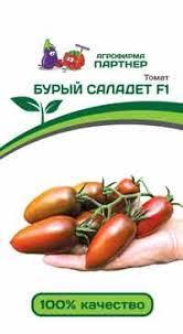Семена Томат Бурый Салодет,  5 шт, Партнер.