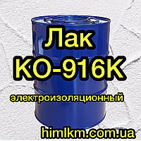 Лак КО-916к электроизоляционный, термостойкий, 45кг
