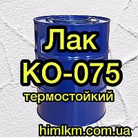 Лак КО-075 термостойкий, 45кг