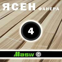 Шпонована фанера Ясен 2500х1250х4мм (2 Сторони) masiv.ua