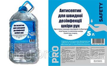 Антисептик, дезинфектор Safety жидкий, фото 2
