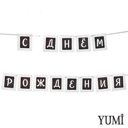 Декор: Гирлянда ажурная черно-белая С ДНЕМ РОЖДЕНИЯ, фото 2