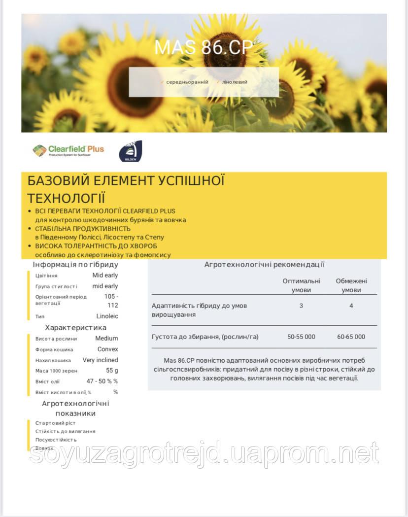 MAS 86.CP насіння соняшнику під Евролайтнинг плюс 2018г