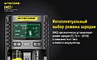 Универсальное зарядное устройство Nitecore UMS2, 2 канала, Ni-Mh/Li-Ion/IMR/LiFePO4 (3.6-4.35V), USB QC2.0, L, фото 9