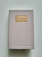 """Харольд Роббинс """"Никогда не люби незнакомца""""; """"Стилет"""" Детективные романы, 1992 г."""