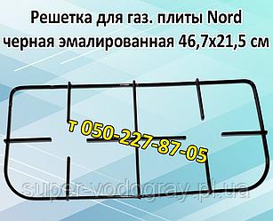 Решетка для газовой плиты Nord (46,7 х 21,5 см)