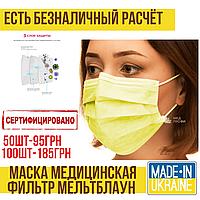 Медицинские маски ЖЕЛТЫЕ 3х слойные с фильтром (МЕЛЬТБЛАУН),маска трехслойная, медична маска для лиця02