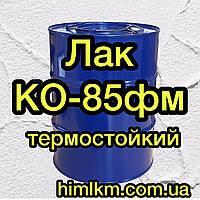 Лак КО-85фм термостойкий, 45кг