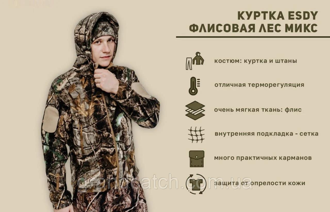 Куртка ESDY флисовая Лес микс