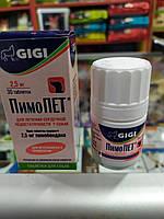 Пимопет 2.5 мг №30 Латвия (кардиопротектор) GIGI