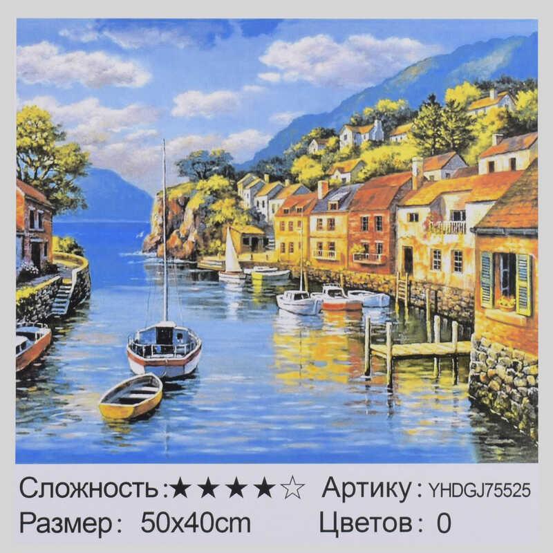 Картина по номерам + Алмазная мозайка 2в1 YHDGJ 75525 (30) 50х40см