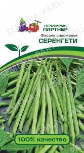Семена фасоль  спаржевая Серенгети, 5г  Партнер