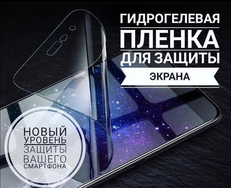 Гидрогелевая пленка Xiaomi Redmi 8a для защиты экрана телефона.