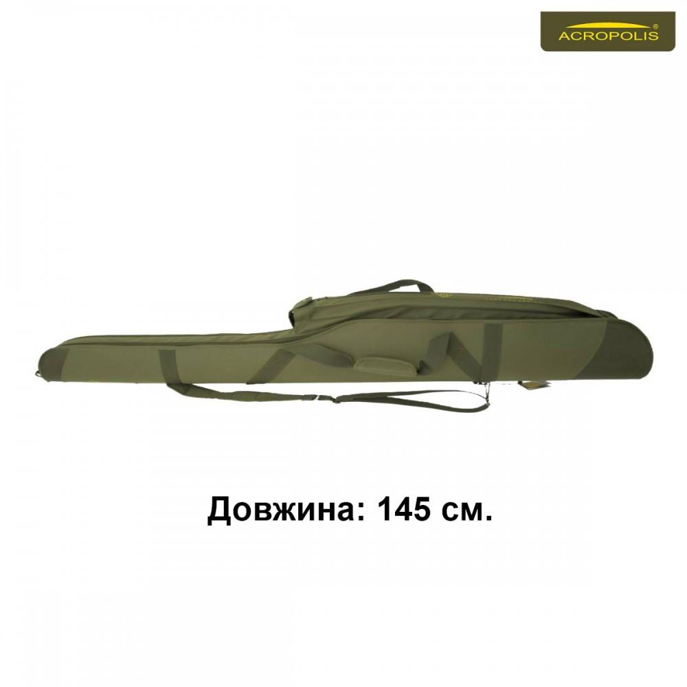 Футляр Акрополис КВ-6в полужесткий на 5 спиннингов 145 см, с плечевым ремнем