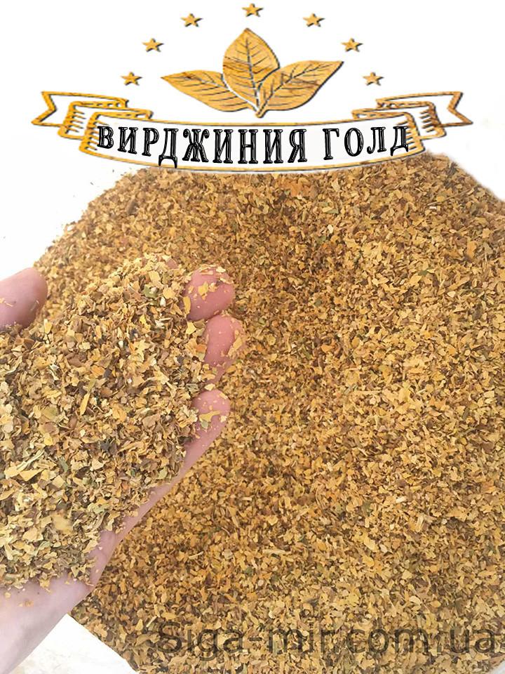 Табак Вирджиния Голд (Virginia Gold) 1 кг