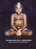 Кундалини-йога-парампара. Живая традиция кундалини-йоги. Гамментхаллер Р.