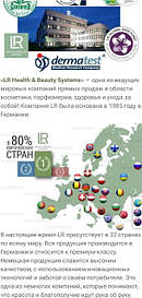 LR Health&Beauty made in Germany