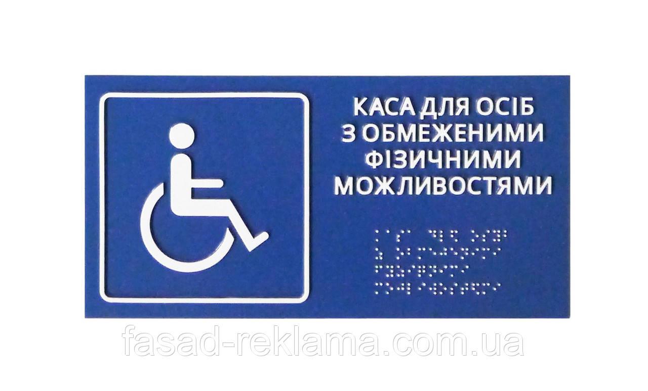 Таблички для слепых