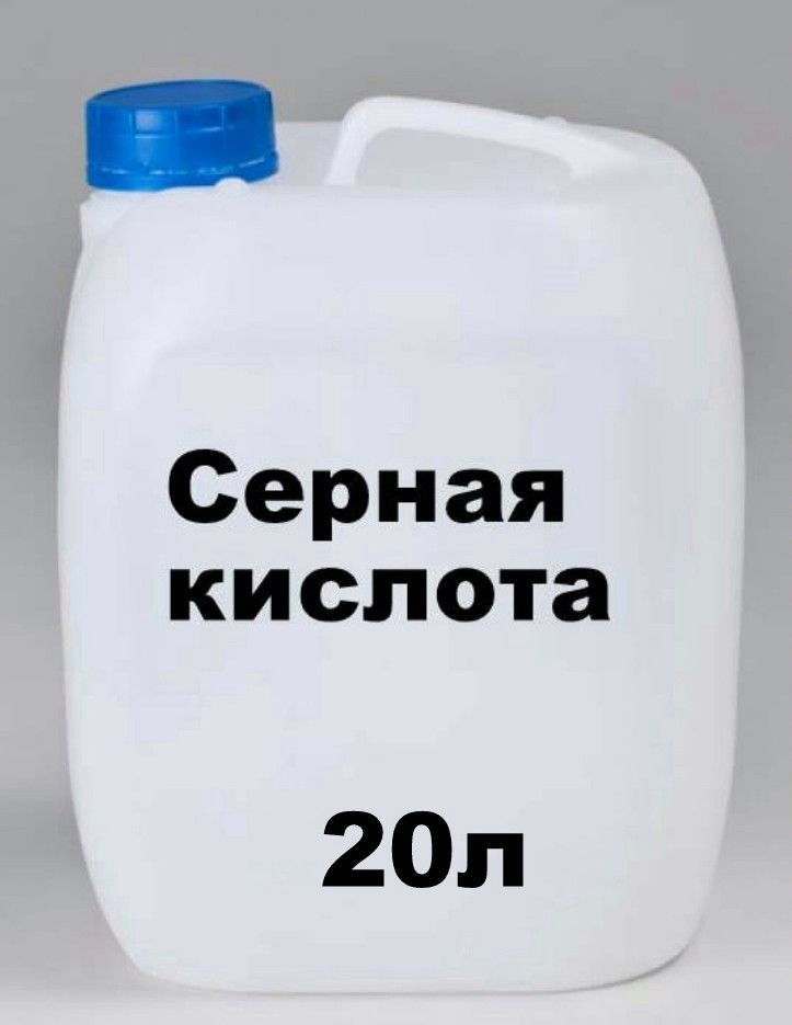 Серная кислота 43 % 20 л 1,33 ПЛОТНОСТЬ