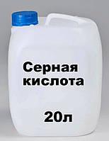 Серная кислота 43 % 20 л 1,33 ПЛОТНОСТЬ, фото 1