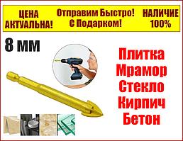 """Сверло 8 мм по плитке и стеклу """"Quadro Pro"""" Zhiwei"""