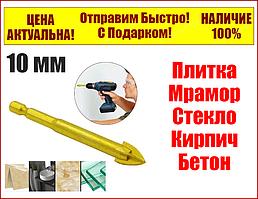 """Сверло 10 мм по плитке и стеклу """"Quadro Pro"""" Zhiwei"""
