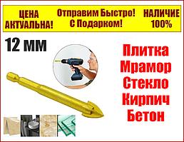 """Сверло 12 мм по плитке и стеклу """"Quadro Pro"""" Zhiwei"""