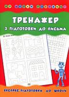 Тренажер з підготовки до письма Експрес-підготовка до школи УЛА