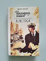 """Виктор Каннинг """"Проходная пешка""""; """"Клетка"""" . Детективніе романы,  1993"""