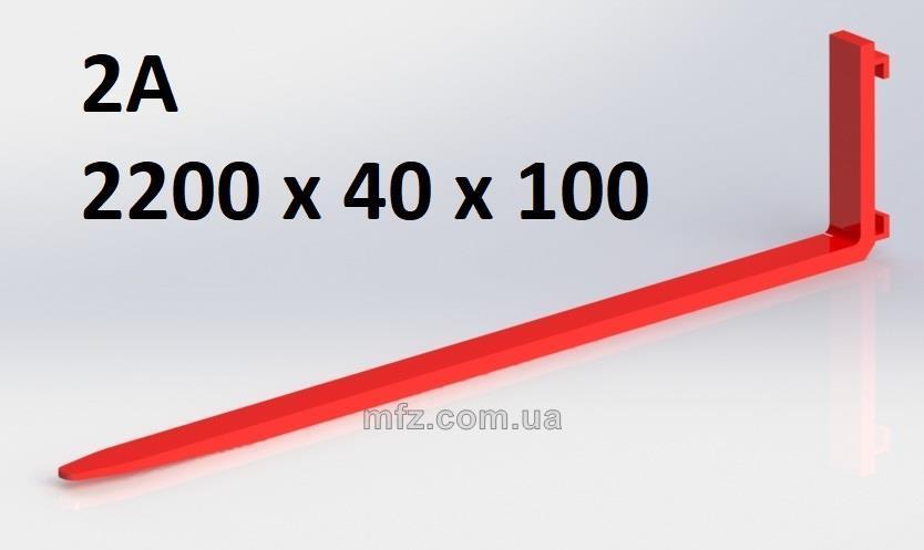 Вилы на погрузчик 2200х40х100 мм