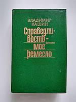 """Владимир Кашин """"Справедливость - мое ремесло"""". Сборник детективных романов , 1987 г."""