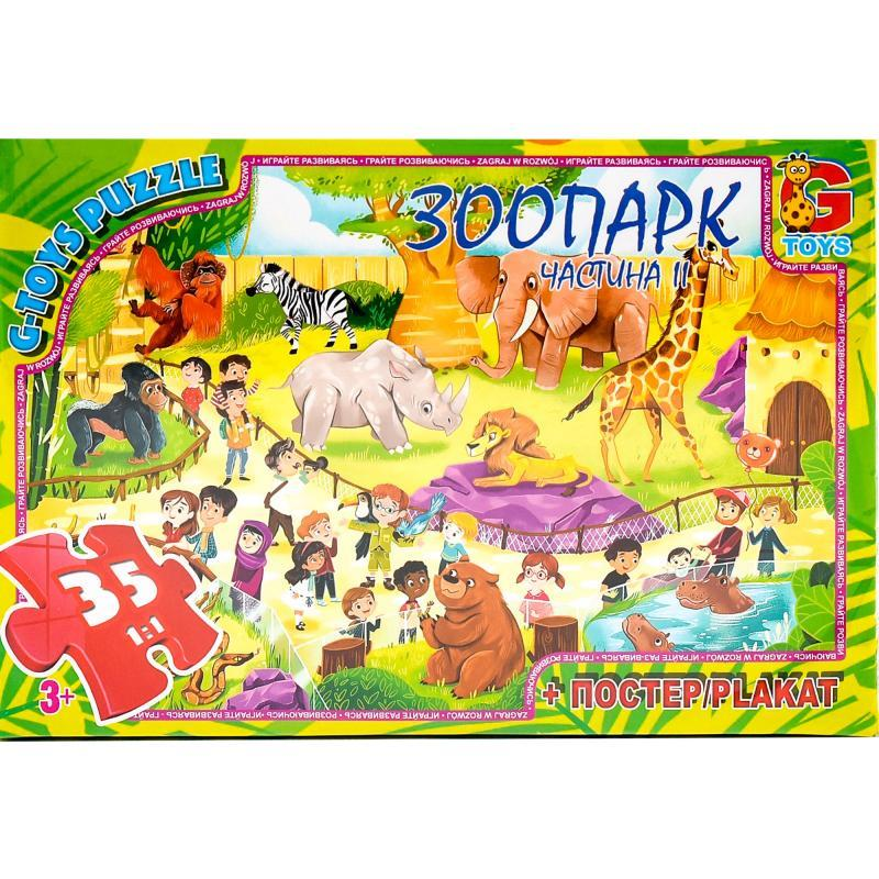 """Пазли ТМ """"G-Toys"""" із серії """"Цікавий Зоопарк"""", 35 е"""
