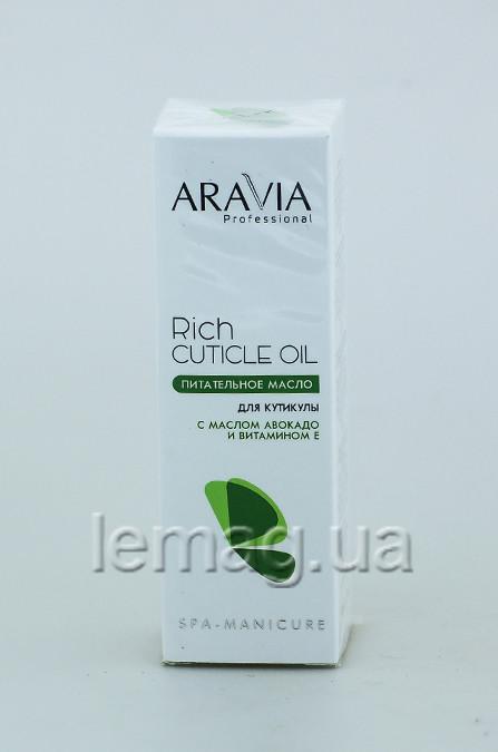 Aravia Rich Cuticle Oil Питательное масло для кутикулы с маслом авокадо и витамином E, 50 мл