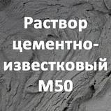 Раствор цементный М 50 собственного производства, фото 2