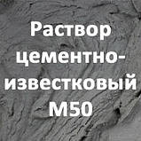 Розчин цементний М 50 власного виробництва, фото 2