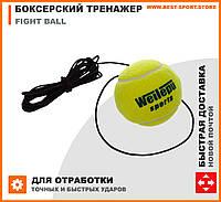 Компактный тренажер файт бол, тренажер для бокса, теннисный мяч на резинке боксерский Fight Ball.