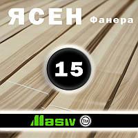 Шпонована фанера Ясен 2500х1250х15мм (2 Сторони) masiv.ua