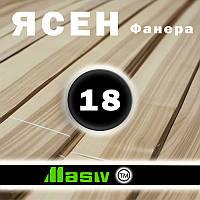 Шпонована фанера Ясен 2500х1250х18мм (2 Сторони) masiv.ua
