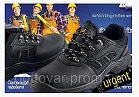 Полуботинки рабочие Польша URGENT 207 товар на складе