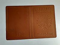 Обкладинка шкіряна на паспорт Вальгалла Valhalla рудий