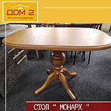 """Дерев'яний обідній стіл """"Монарх"""" на одній нозі, фото 2"""