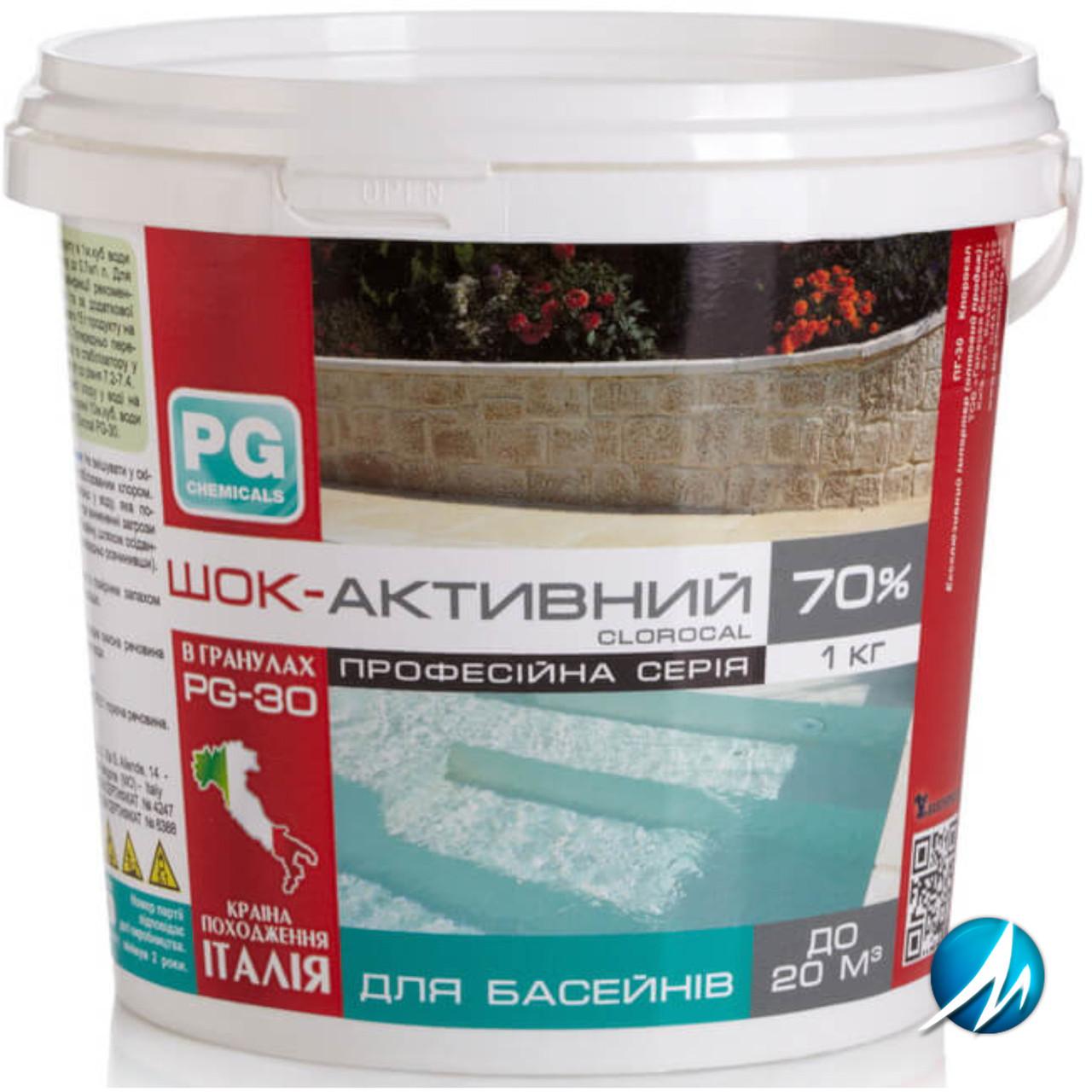 Хлор шок активный 70% в гранулах Clorocal без стабилизатора, 1 кг